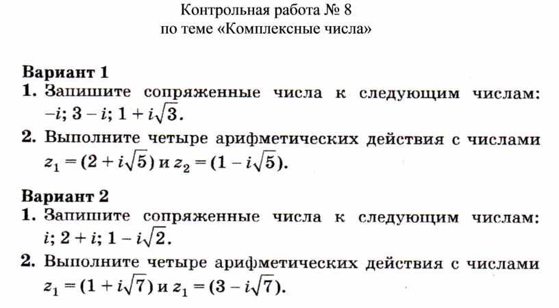 Контрольная работа № 8 по теме «Комплексные числа»