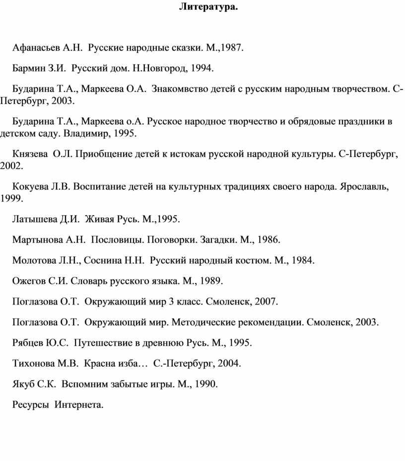 Литература. Афанасьев А.Н