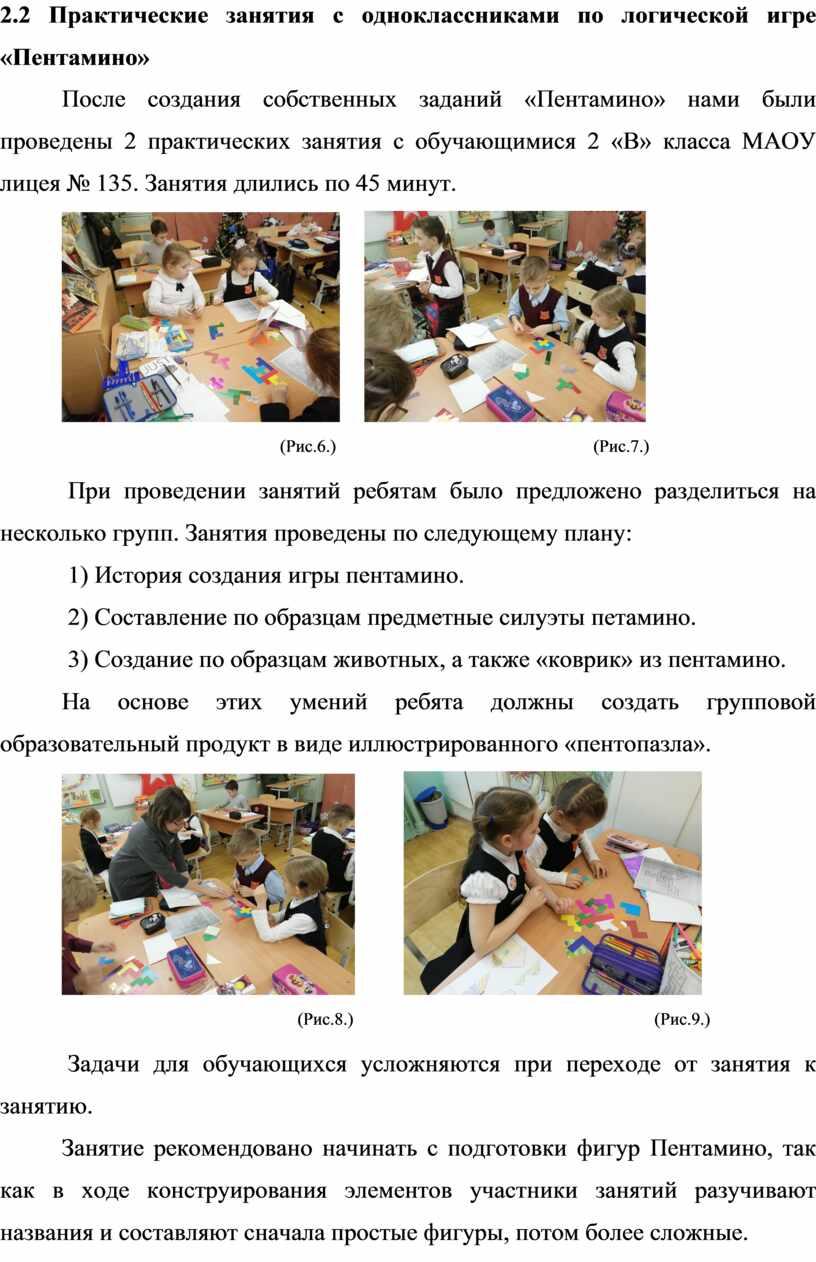 Практические занятия с одноклассниками по логической игре «Пентамино»