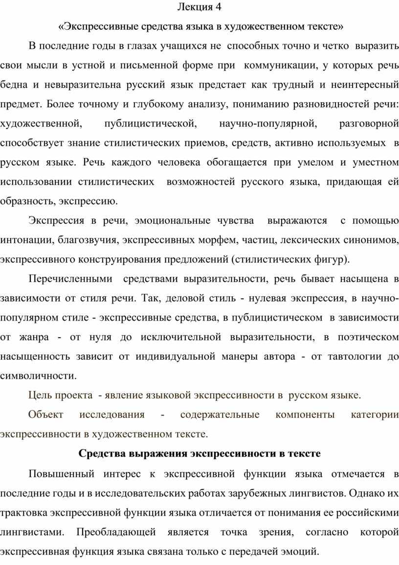 Лекция 4 «Экспрессивные средства языка в художественном тексте»