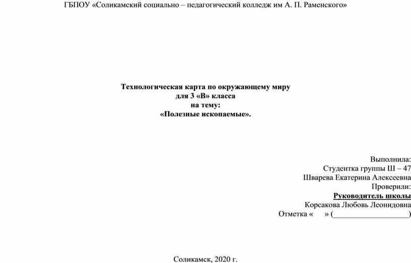 ГБПОУ «Соликамский социально – педагогический колледж им