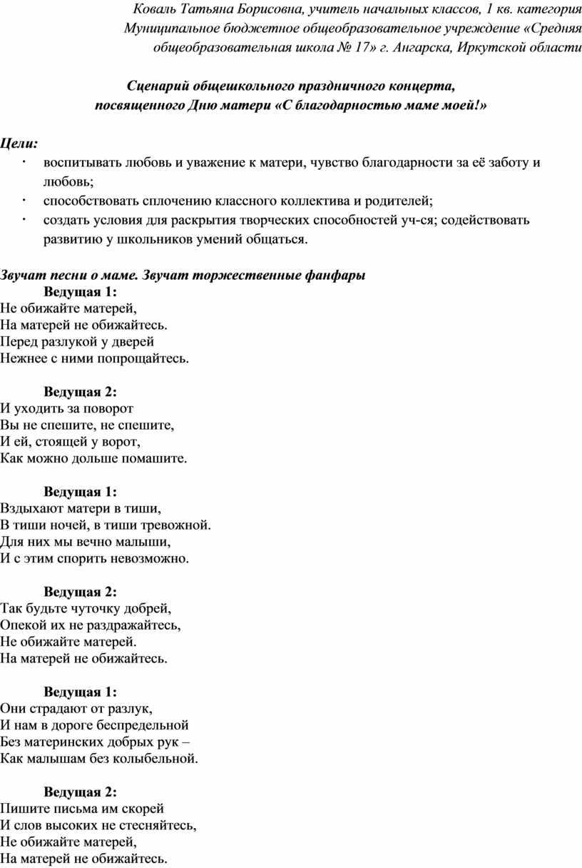 Коваль Татьяна Борисовна, учитель начальных классов, 1 кв