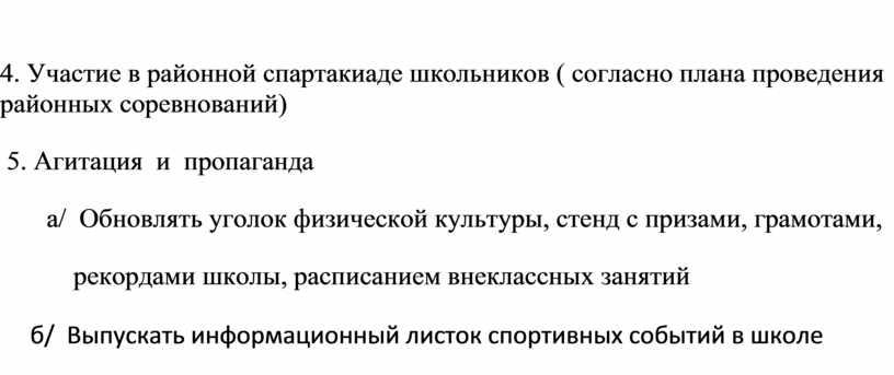 Участие в районной спартакиаде школьников ( согласно плана проведения районных соревнований) 5