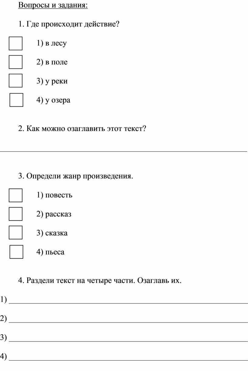 Вопросы и задания: 1. Где происходит действие? 1) в лесу 2) в поле 3) у реки 4) у озера 2