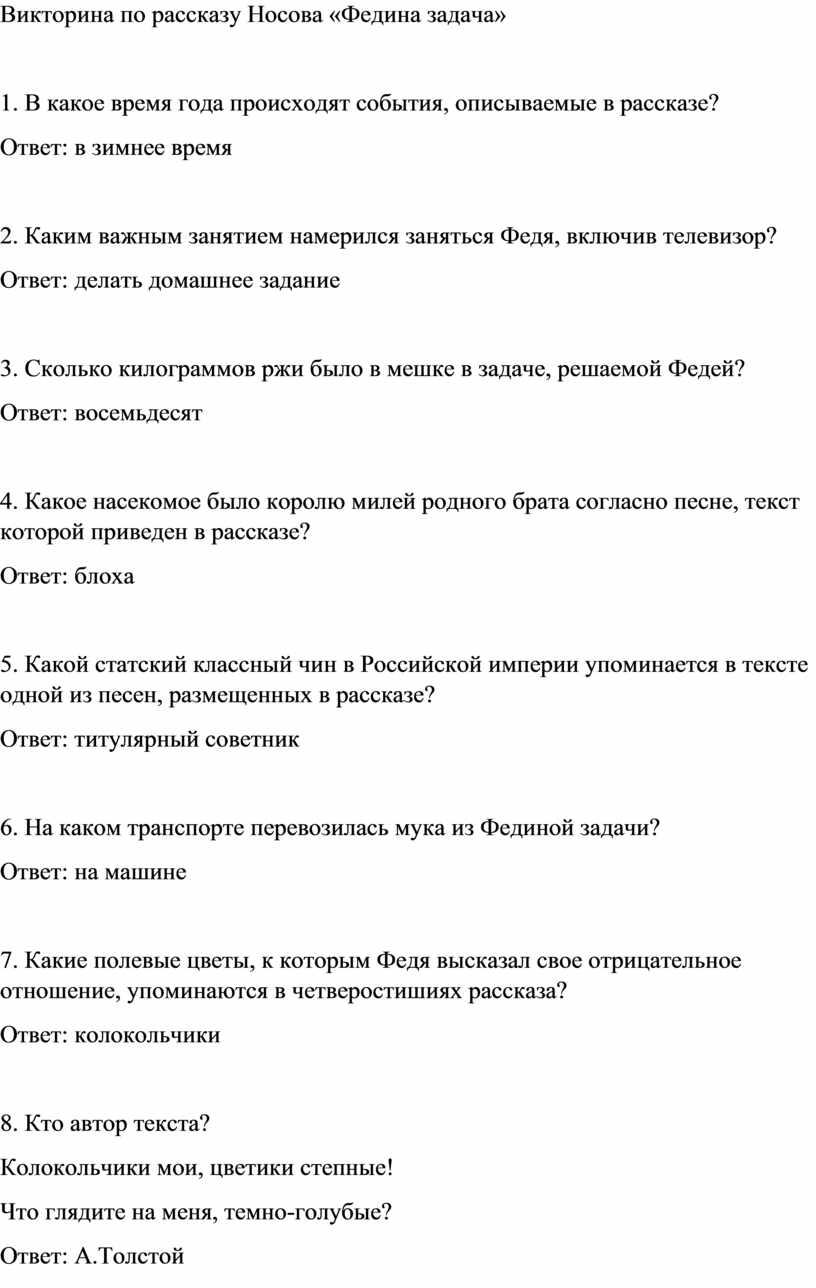 Викторина по рассказу Носова «Федина задача» 1