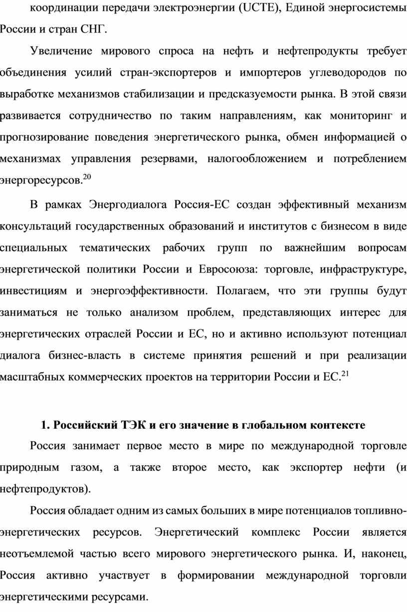 UCTE), Единой энергосистемы России и стран