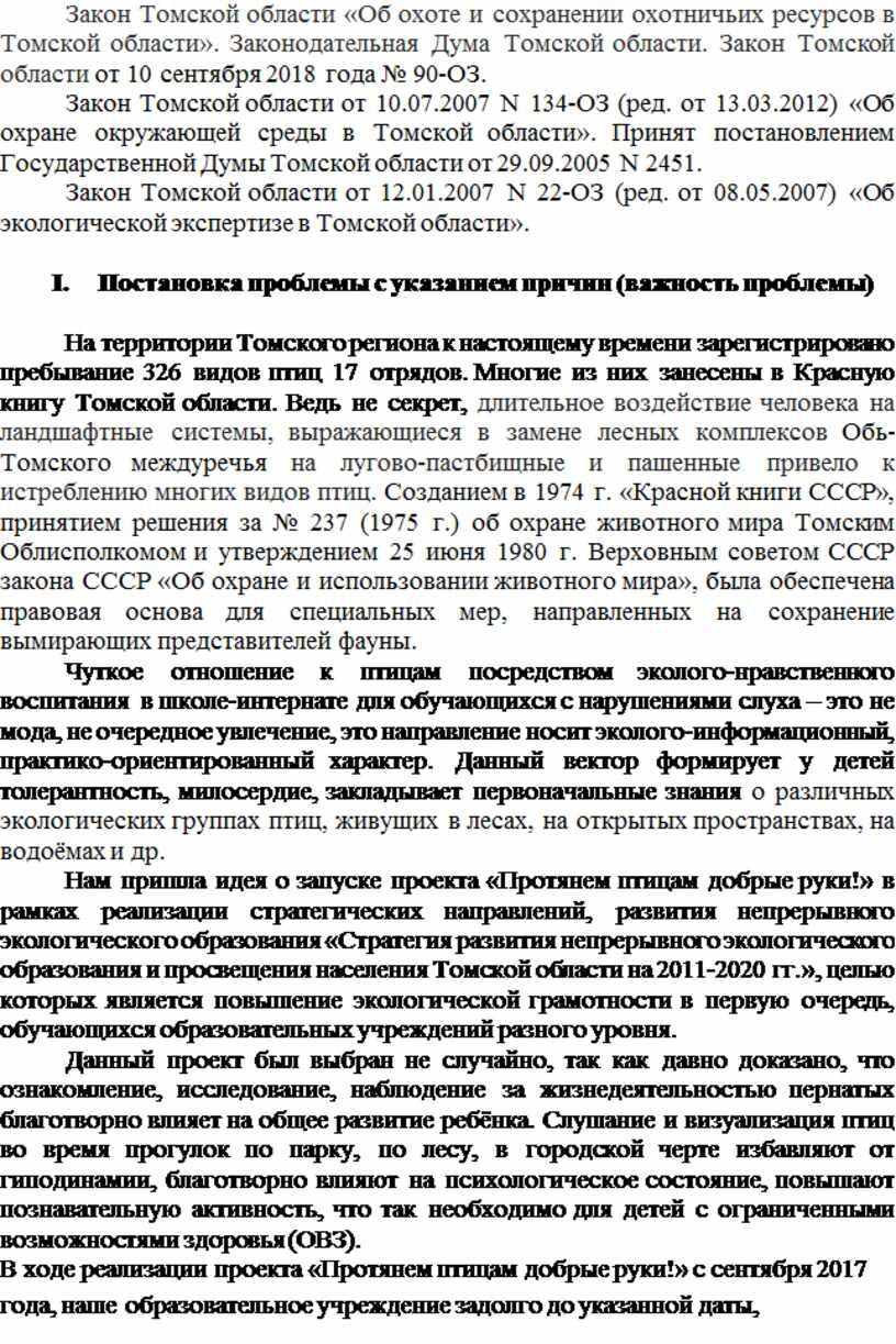 Закон Томской области «Об охоте и сохранении охотничьих ресурсов в