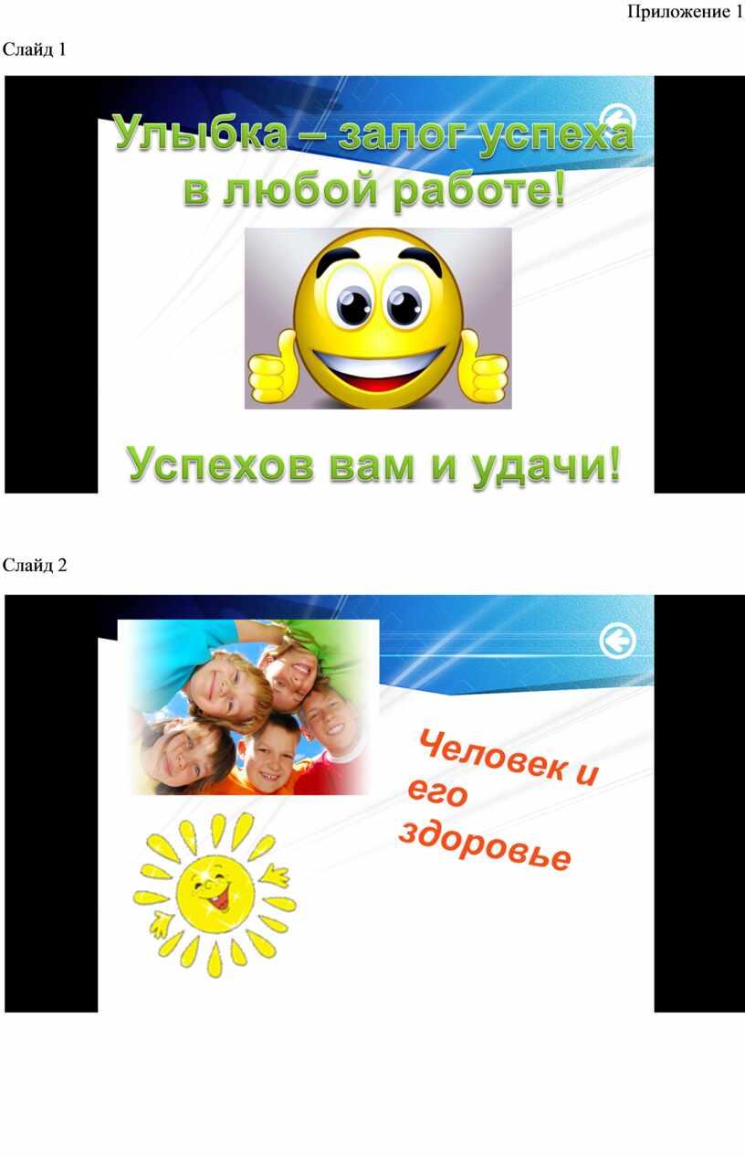 Приложение 1 Слайд 1 Слайд 2