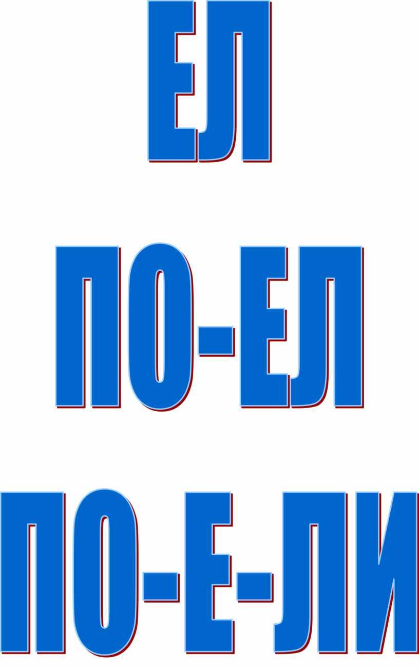 Изучение звука и буквы Е,е.