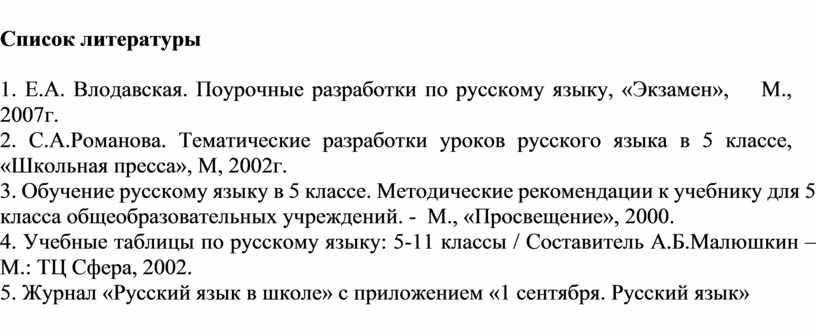Список литературы 1. Е.А. Влодавская
