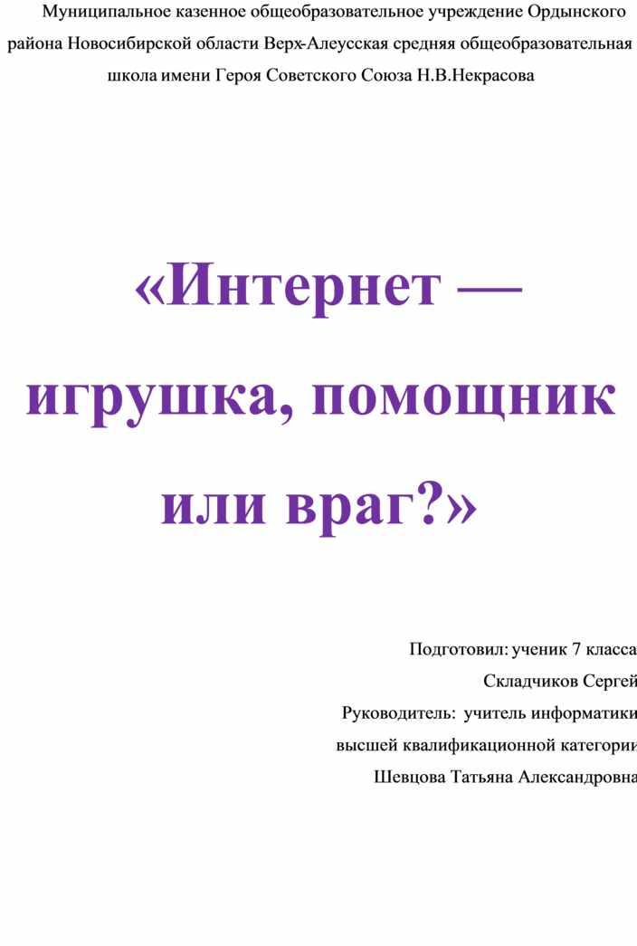 Доклад  ученика 7 класса по теме: «Интернет — игрушка, помощник или враг?»