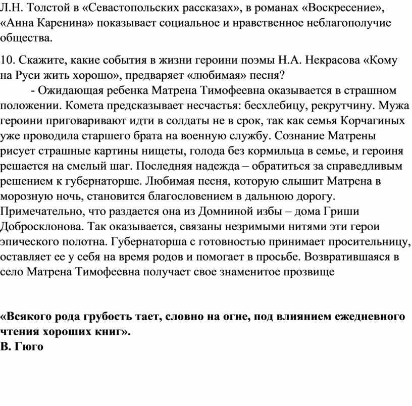 Л.Н. Толстой в «Севастопольских рассказах», в романах «Воскресение», «Анна