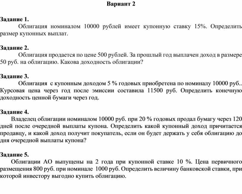 Вариант 2 Задание 1. Облигация номиналом 10000 рублей имеет купонную ставку 15%