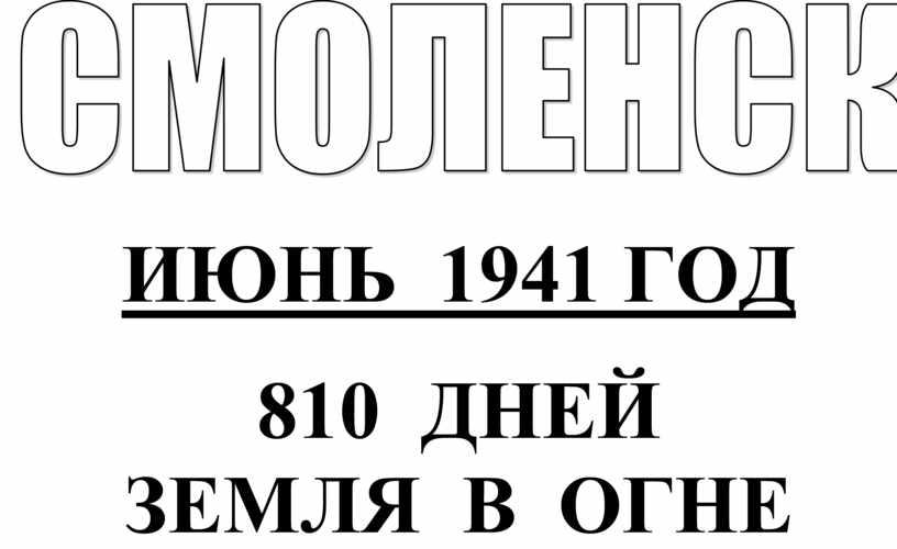 ИЮНЬ 1941 ГОД 810