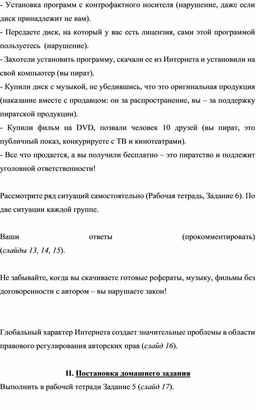 Установка программ с контрофактного носителя (нарушение, даже если диск принадлежит не вам)