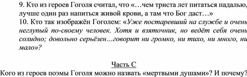 Кто из героев Гоголя считал, что «…чем триста лет питаться падалью, лучше один раз напиться живой крови, а там что