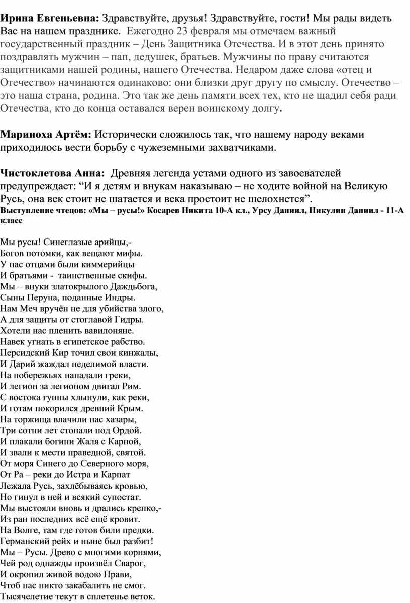 Ирина Евгеньевна: Здравствуйте, друзья!
