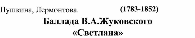 Пушкина, Лермонтова. (1783-1852)