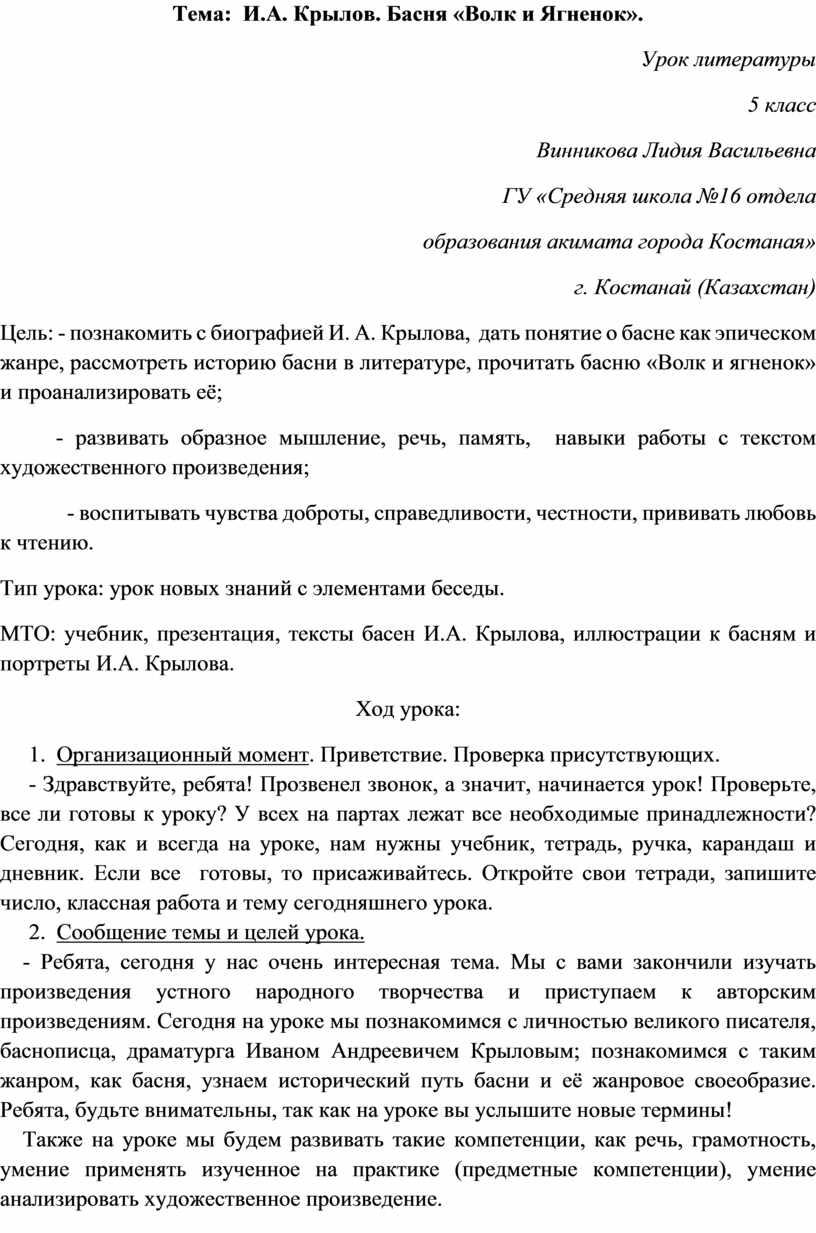 Тема: И.А. Крылов. Басня «Волк и