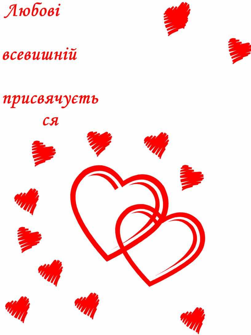 Любові всевишній присвячується