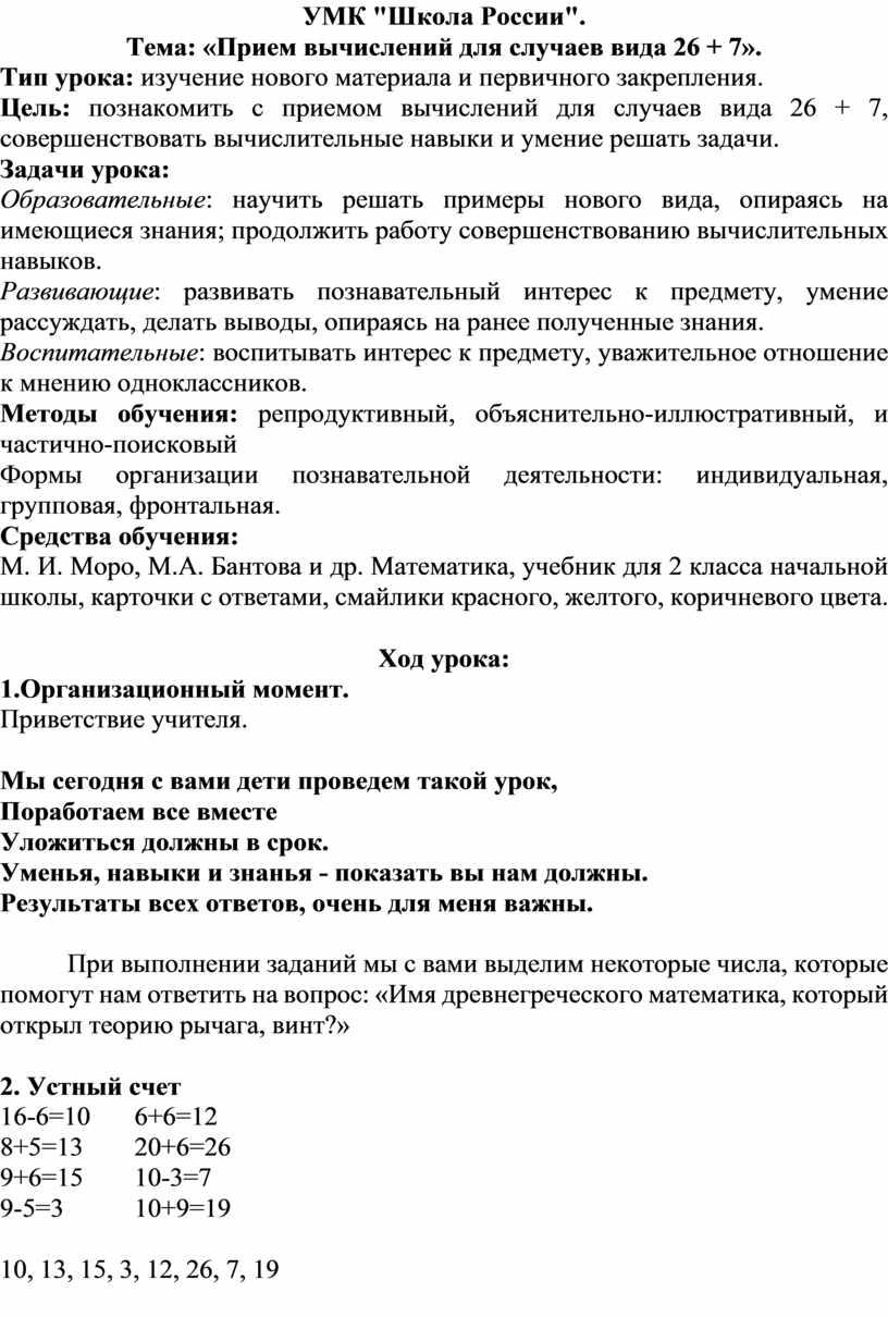 """УМК """"Школа России"""". Тема: «Прием вычислений для случаев вида 26 + 7»"""
