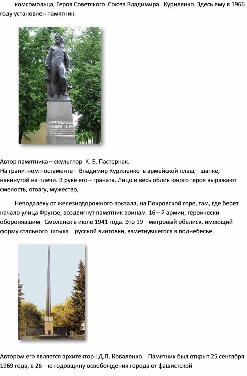 Героя Советского Союза Владимира