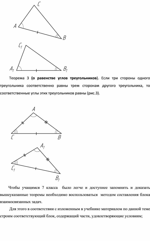 Теорема 3 (о равенстве углов треугольников )