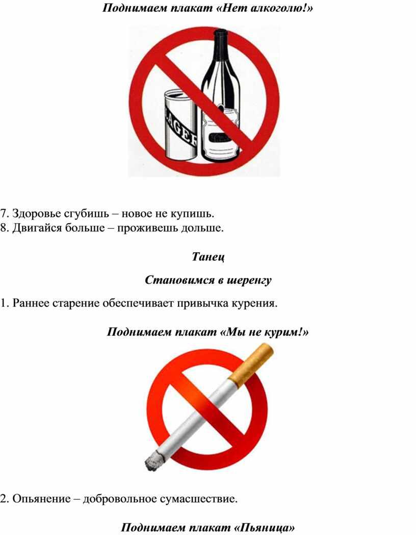 Поднимаем плакат «Нет алкоголю!» 7
