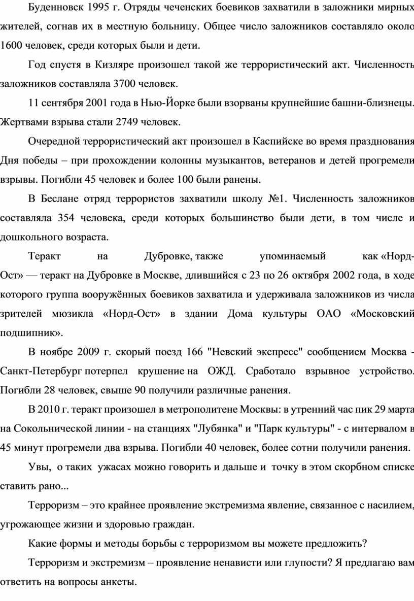 Буденновск 1995 г. Отряды чеченских боевиков захватили в заложники мирных жителей, согнав их в местную больницу