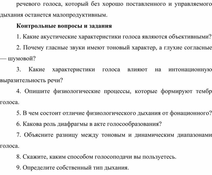 Контрольные вопросы и задания 1