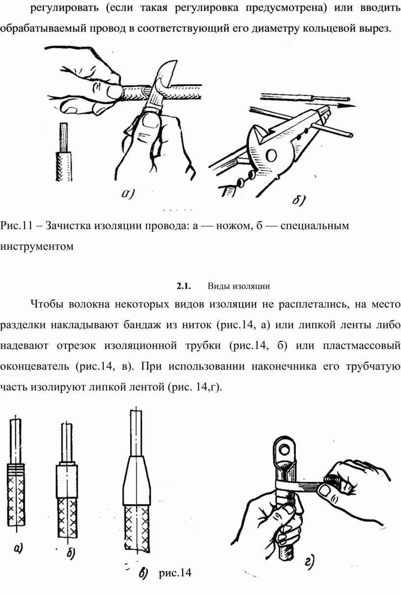 Рис.11 – Зачистка изоляции провода: а — ножом, б — специальным инструментом 2