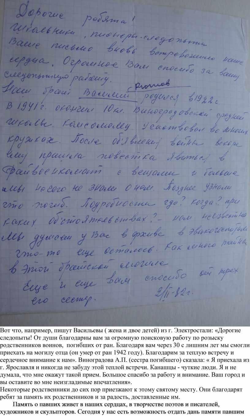 Вот что, например, пишут Васильевы ( жена и двое детей) из г