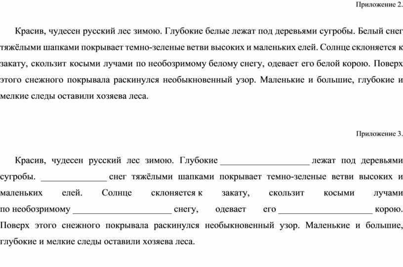 Приложение 2. Красив, чудесен русский лес зимою