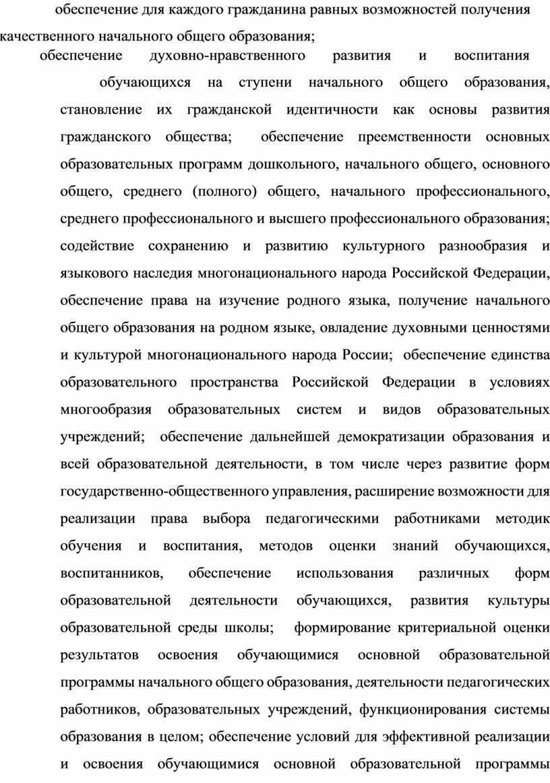 Российской Федерации, обеспечение права на изучение родного языка, получение начального общего образования на родном языке, овладение духовными ценностями и культурой многонационального народа