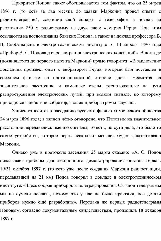 Приоритет Попова также обосновывается тем фактом, что он 25 марта 1896 г