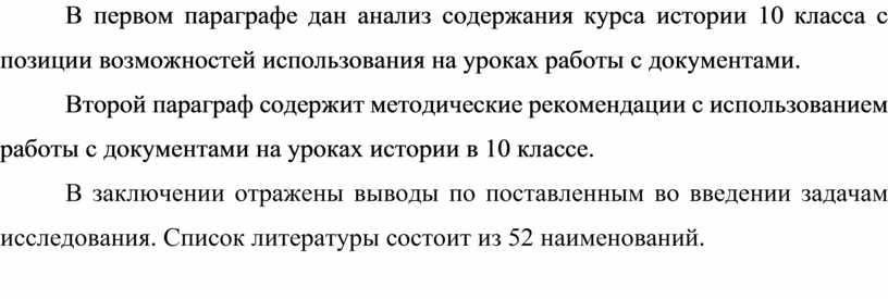 В первом параграфе дан анализ содержания курса истории 10 класса с позиции возможностей использования на уроках работы с документами