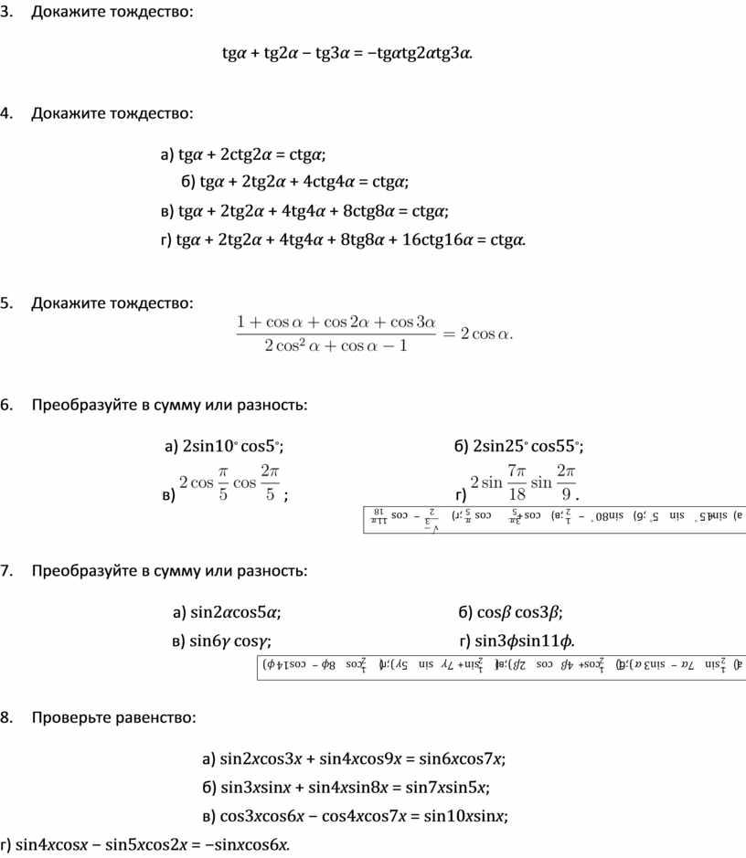 Докажите тождество: tg α + tg2 α − tg3 α = −tg α tg2 α tg3 α