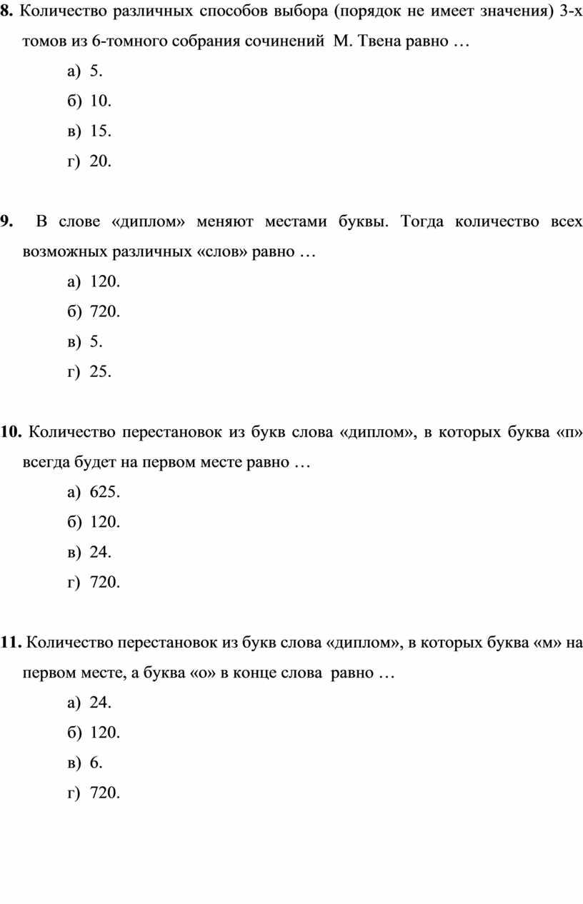Количество различных способов выбора (порядок не имеет значения) 3-х томов из 6-томного собрания сочинений