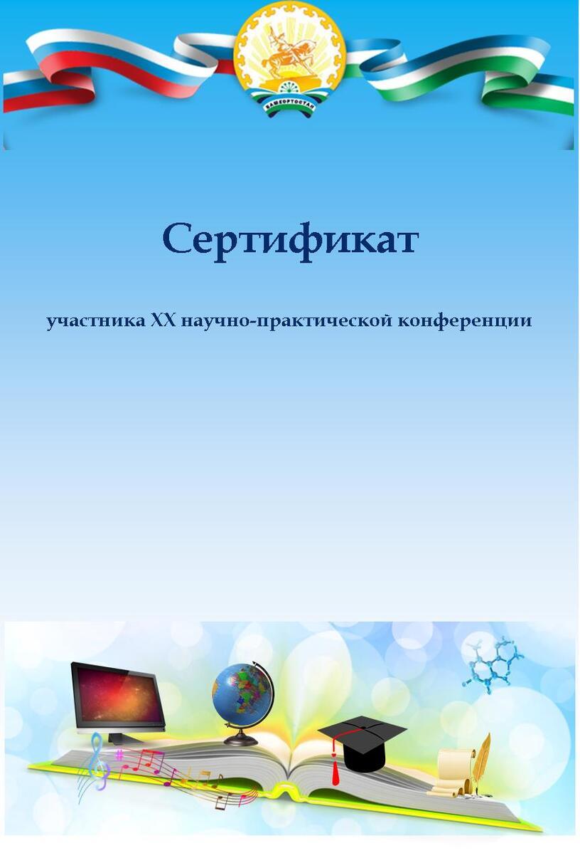 Диплом победителя и сертификат участника научно-практической конференции