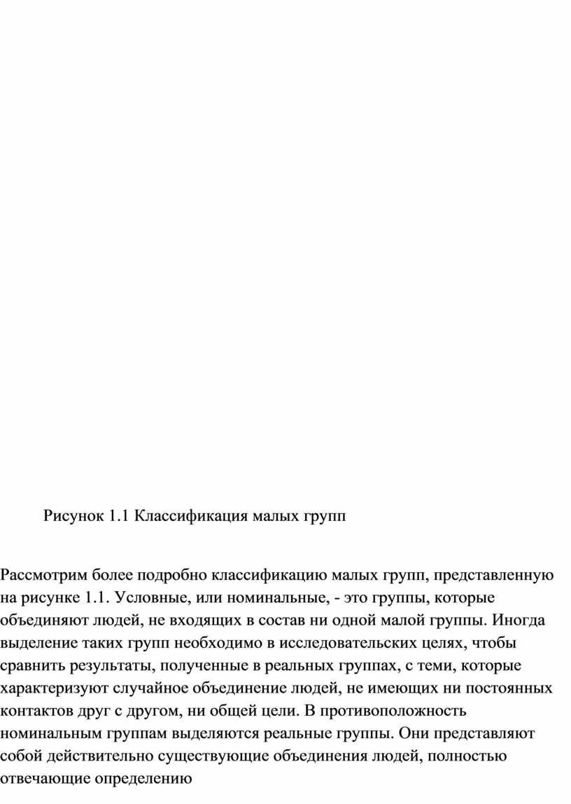 Рисунок 1.1 Классификация малых групп