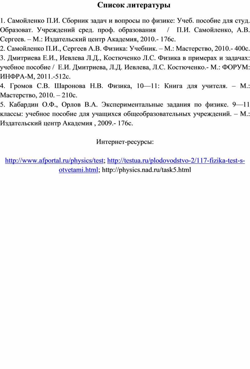 Список литературы 1. Самойленко