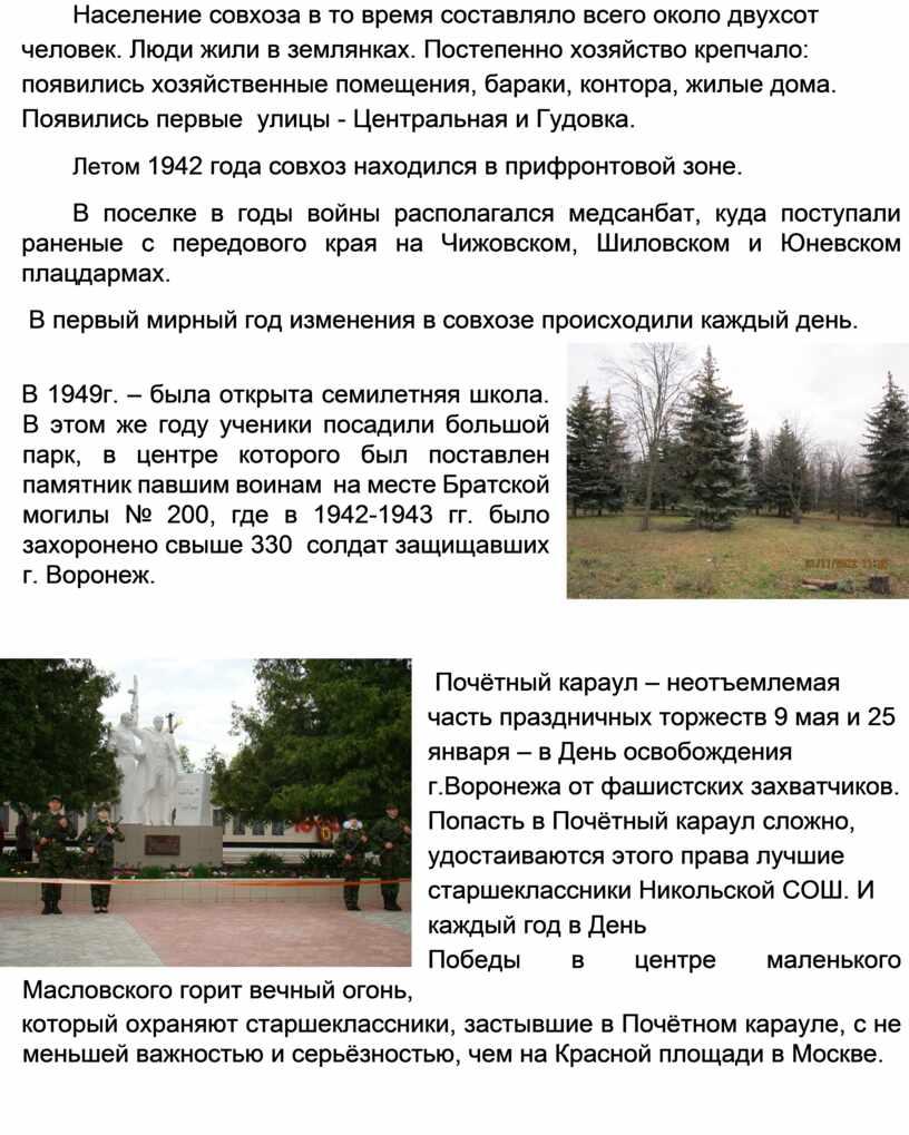Население совхоза в то время составляло всего около двухсот человек