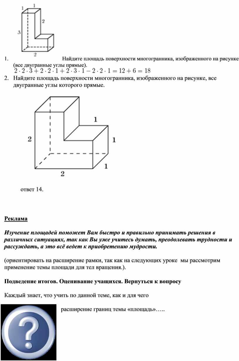 Найдите площадь поверхности многогранника, изображенного на рисунке (все двугранные углы прямые)
