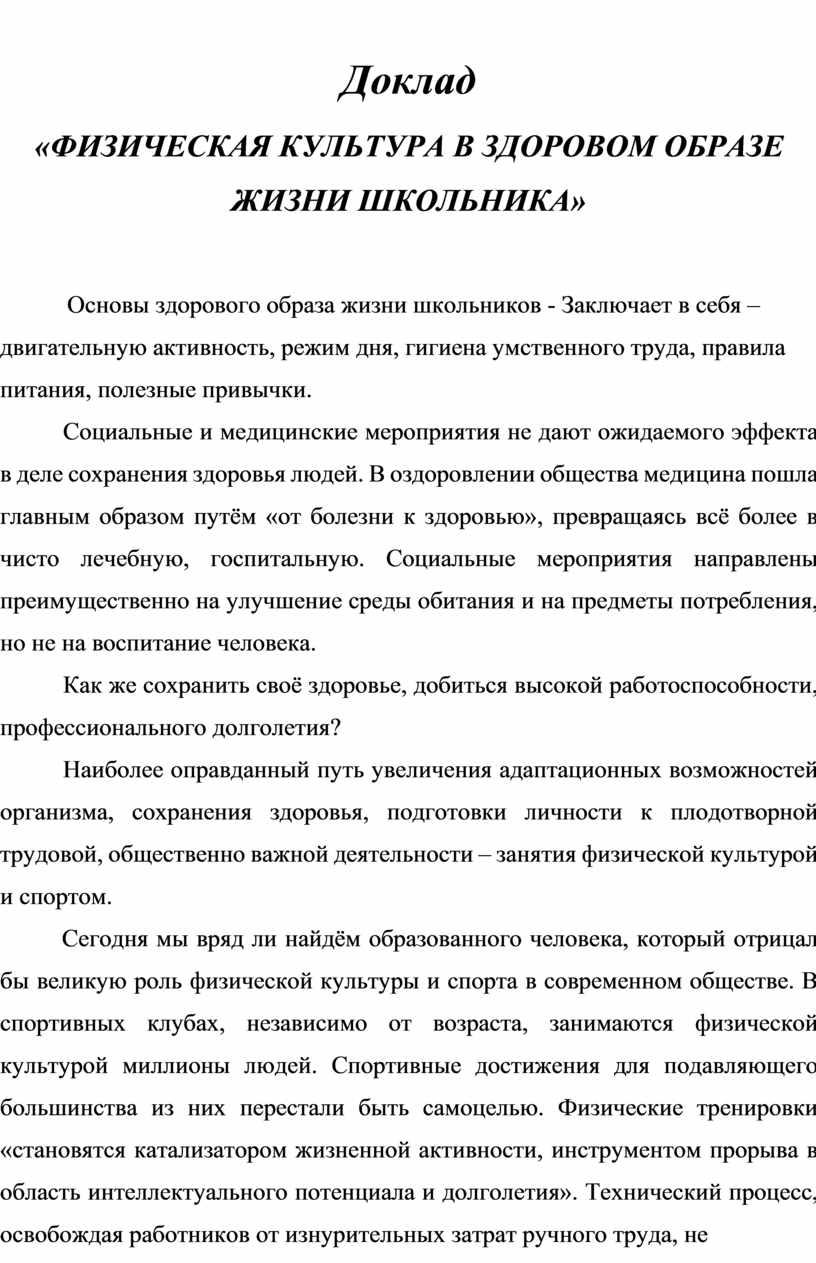 Доклад «ФИЗИЧЕСКАЯ КУЛЬТУРА
