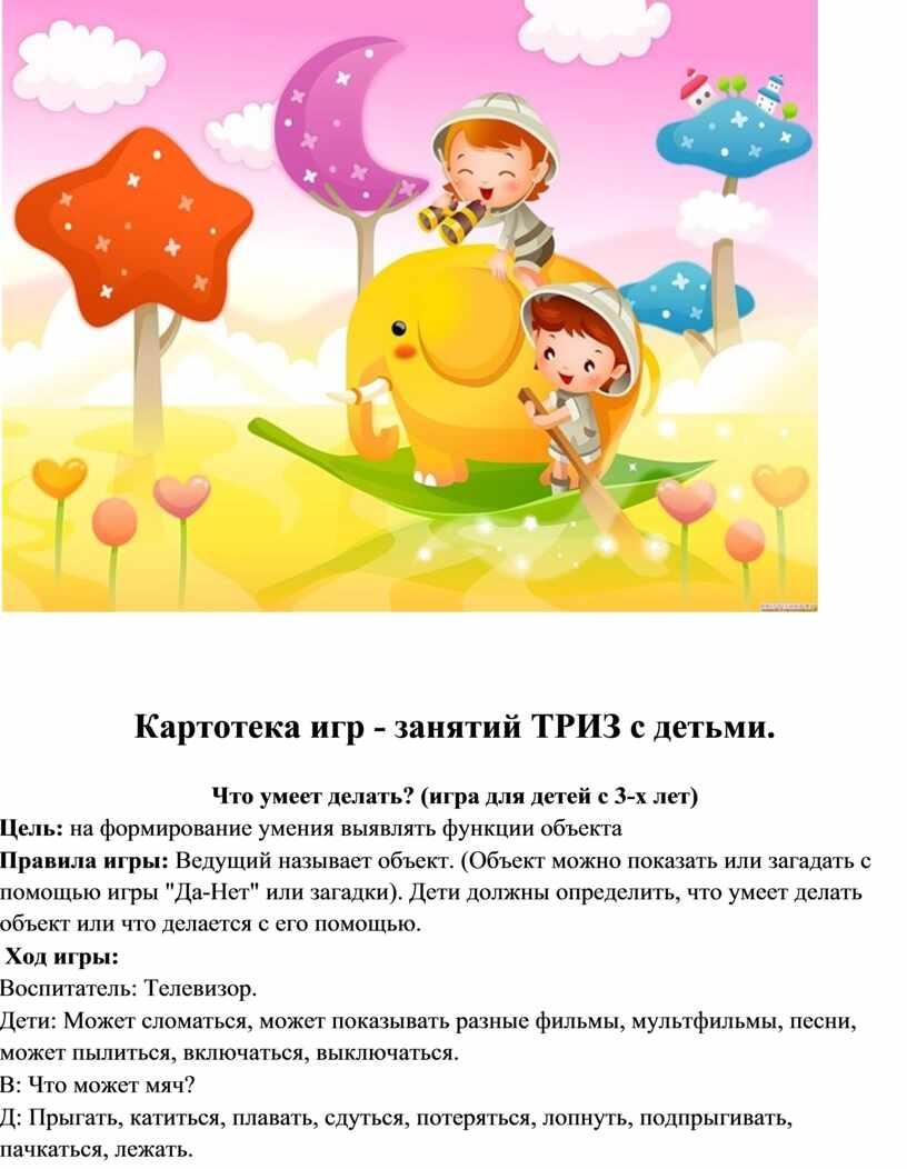 Картотека игр - занятий ТРИЗ с детьми