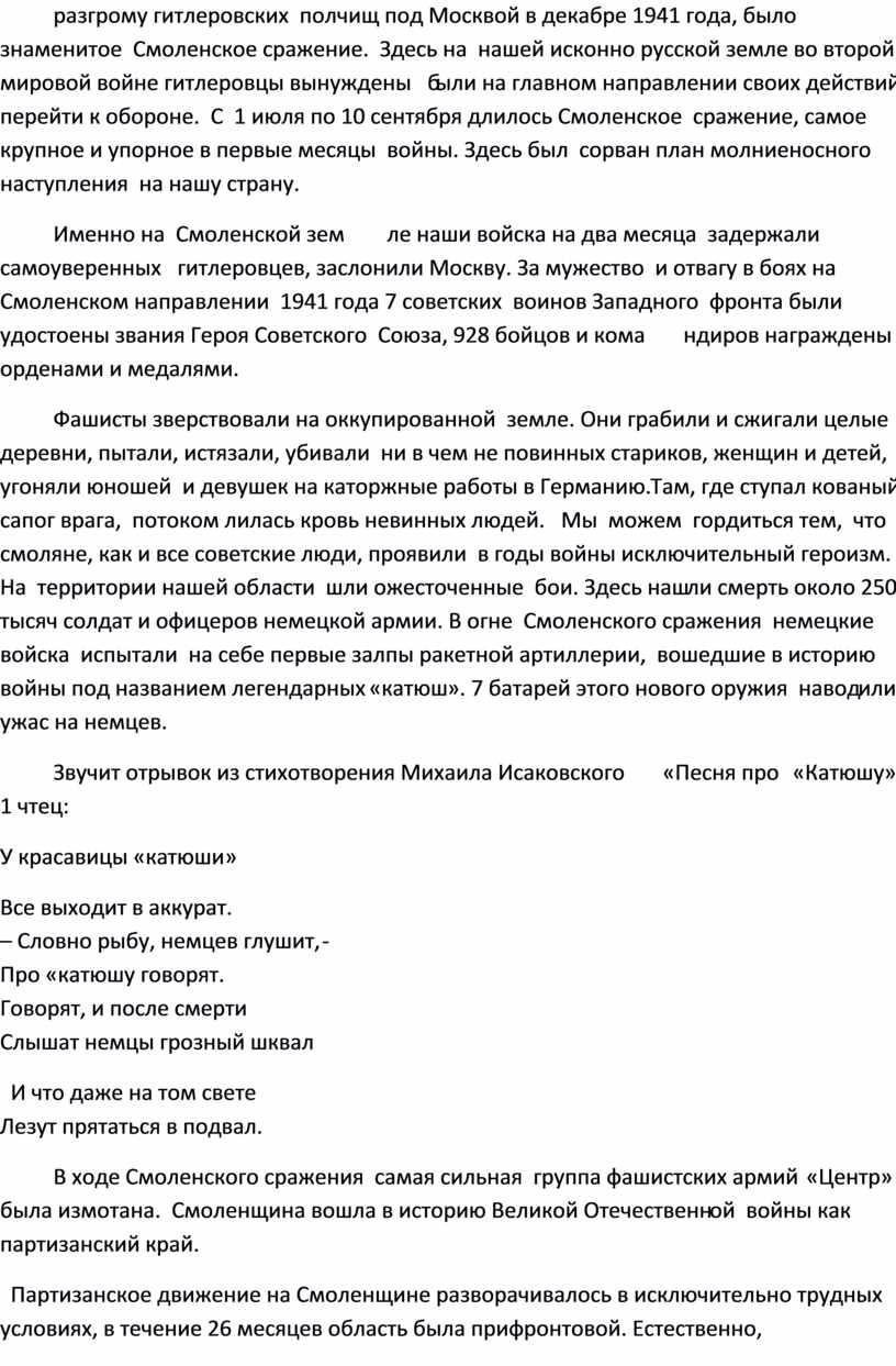 Москвой в декабре 1941 года, было знаменитое