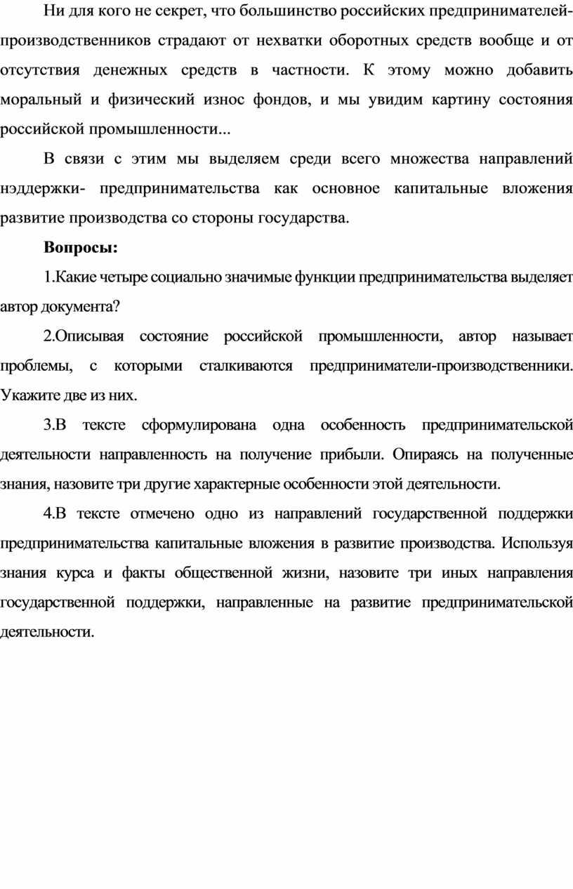 Ни для кого не секрет, что большинство российских предпринимателей-производственников страдают от нехватки оборотных средств вообще и от отсутствия денежных средств в частности