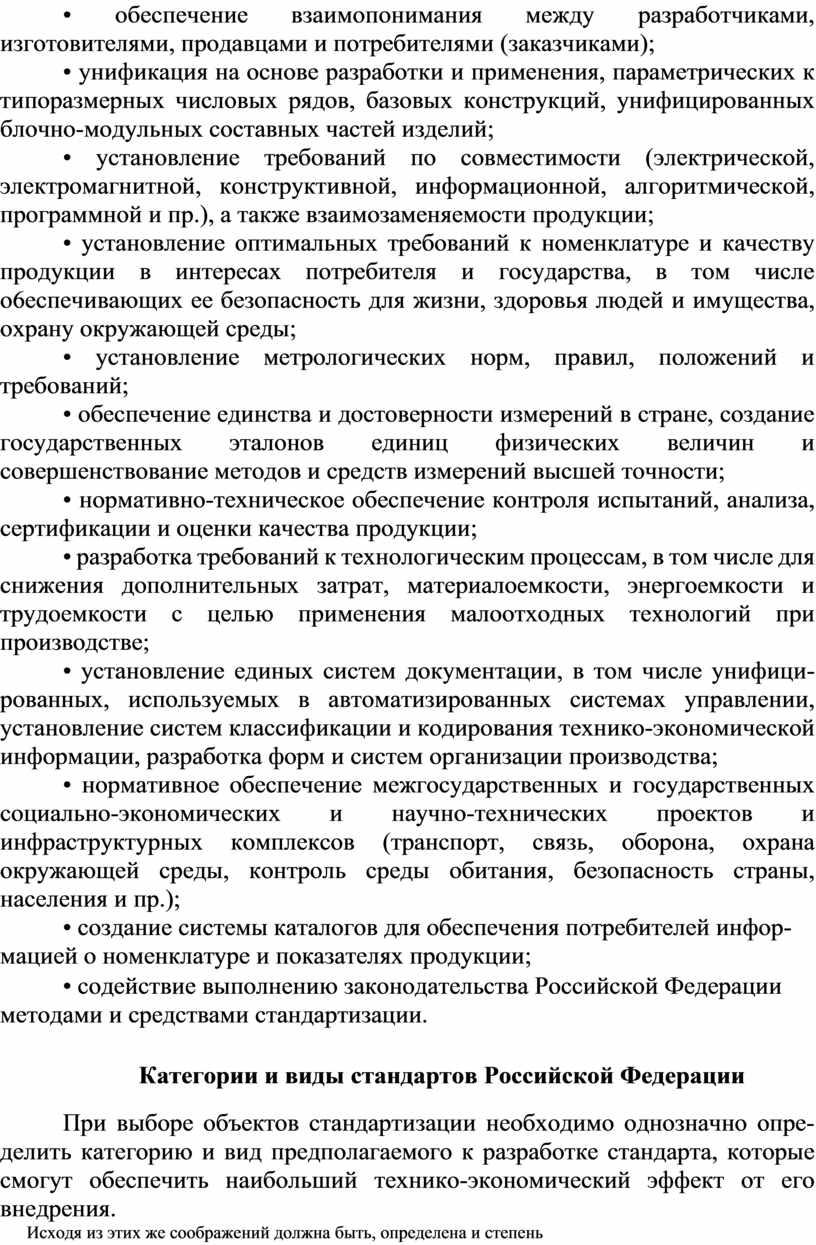 Российской Федерации методами и средствами стандартизации