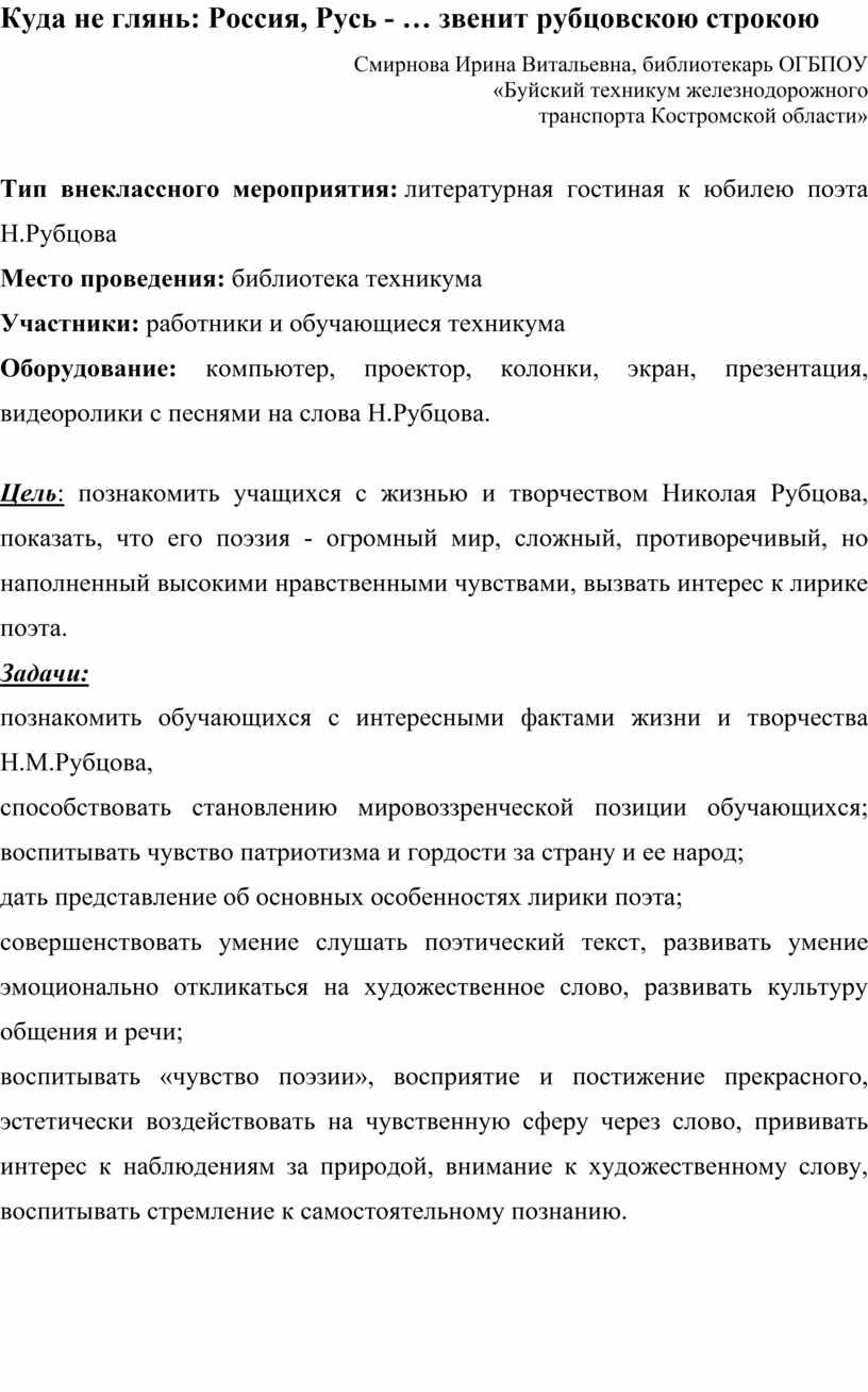 Куда не глянь: Россия, Русь - … звенит рубцовскою строкою