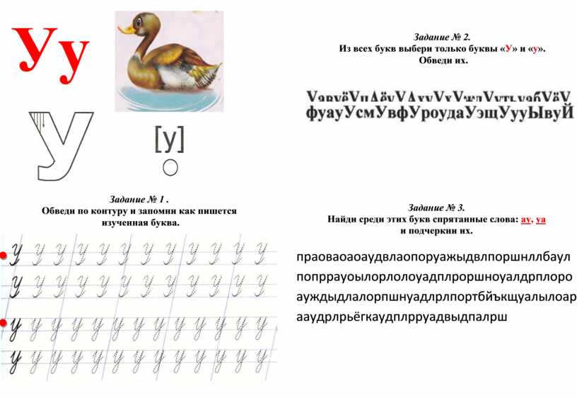 Задание № 3. Найди среди этих букв спрятанные слова: ау , уа и подчеркни их